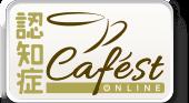 認知症 Cafést online